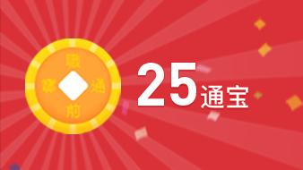 25通宝奖励