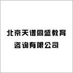 北京天谱同盛教育咨询有限公司