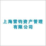 上海雷钧资产管理