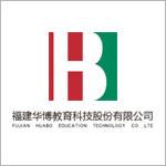 福建华博教育科技股份有限公司