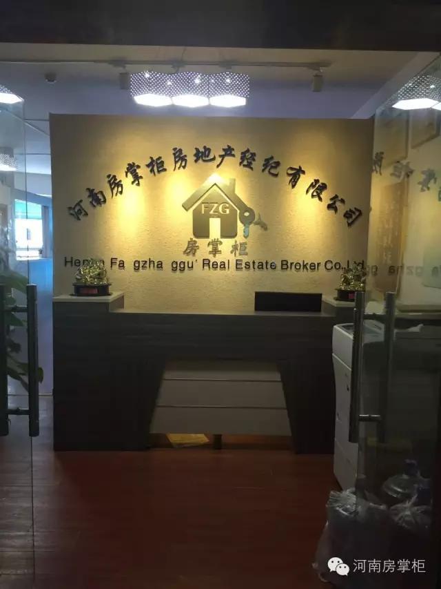 河南房掌柜房地产经纪有限公司