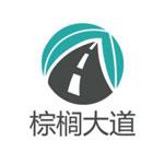 棕榈大道教育信息技术(北京)有限公司