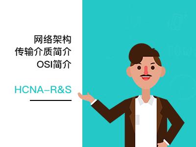 1-网络架构、传输介质简介、OSI简介