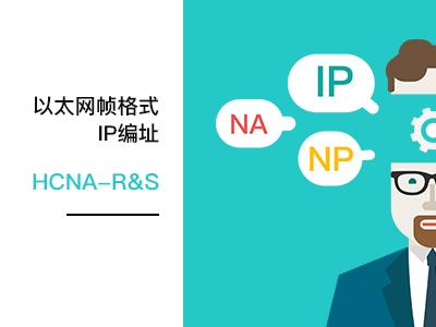 2-以太网、帧格式、IP编址