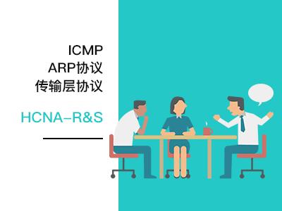 3-ICMP、ARP协议,传输层协议
