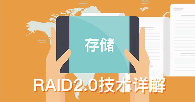 1-RAID2.0技术详解