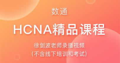 华为数通HCNA精品课程