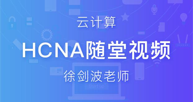 华为云计算HCNA精品课程