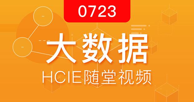 大数据HCIE-2018.7.23开班
