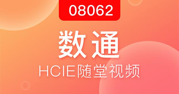 数通IE-2018.8.6开班(徐剑波)