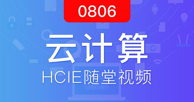 云计算IE-2018.8.6开班