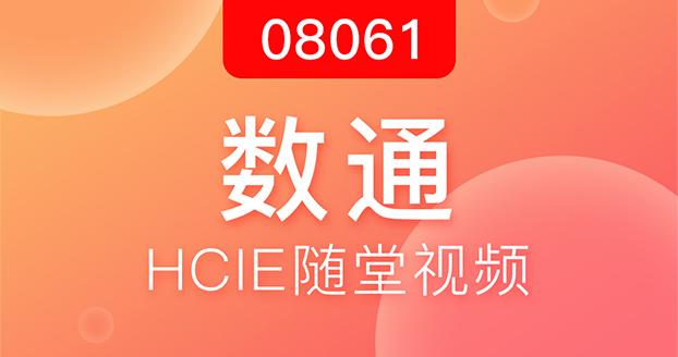 数通HCIE-2018.8.6开班