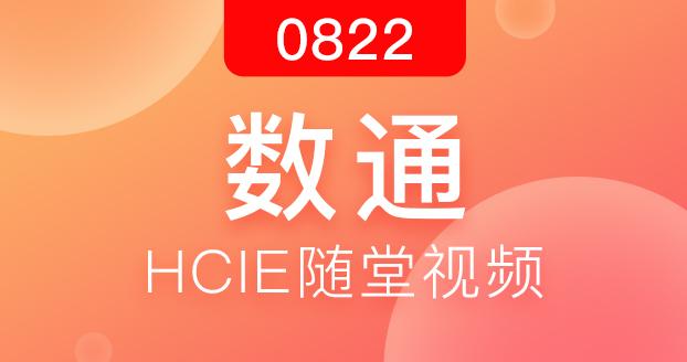 (长沙)数通IE-2018.08.22开班