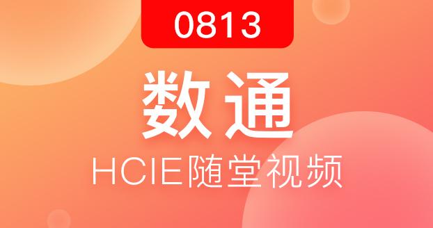 数通HCIE-2018.8.13开班