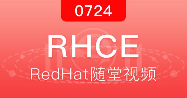 红帽RHCE-2018.7.24开班