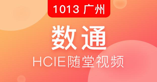 数通HCIE-2018.10.13开课