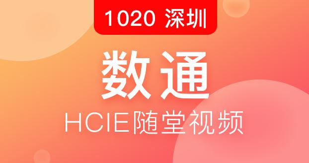 数通HCIE-2018.10.20开班