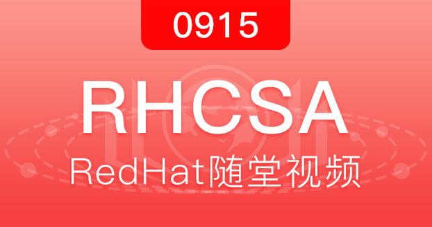 红帽RHCSA18.9.15开班