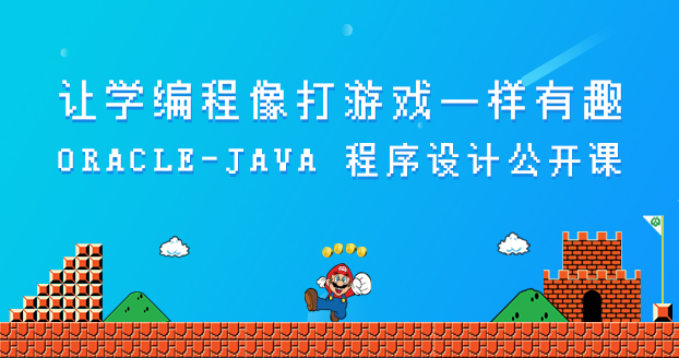 Oracle-Java 程序设计公开课