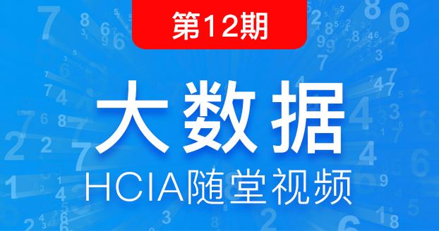 第12期华为大数据HCIA