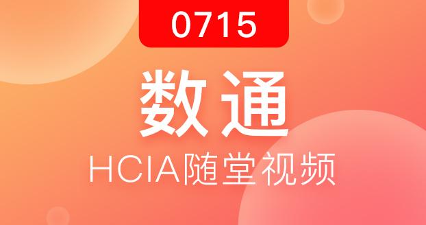数通HCIA0715版