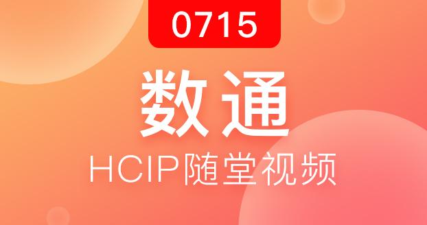数通HCIP-2018.07.15开班