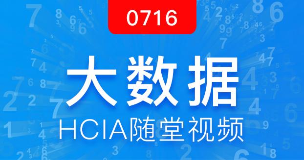 大数据HCIA-2018.7.16开班