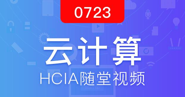 云计算HCIA-2018.7.23开班