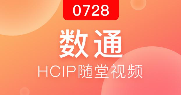 数通HCIP-2018.7.28开班