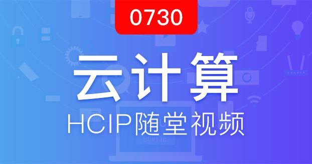 云计算HCIP-2018.7.30开班