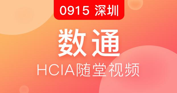 数通HCIA-2018.9.15开班