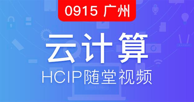 云计算HCIP-2018.9.15开班