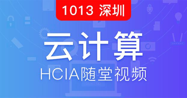 云计算HCIA18.10.13开班