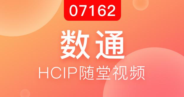 数通HCIP-2018.7.16开班