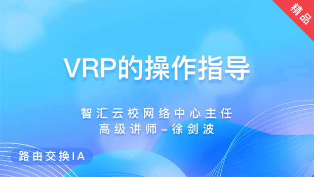 VRP的操作指导