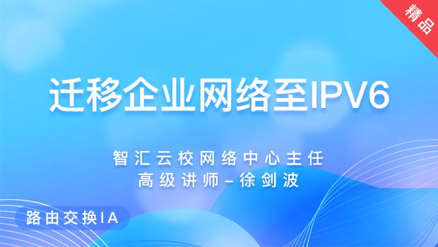 迁移企业网络至IPv6