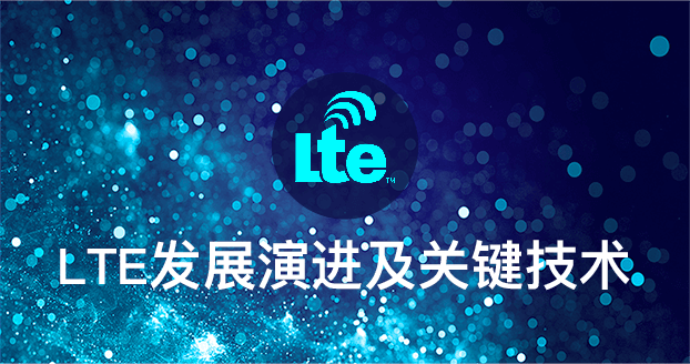 LTE发展演进及关键技术