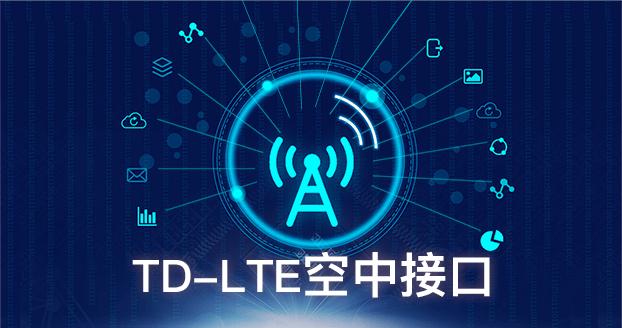 TD-LTE空中接口