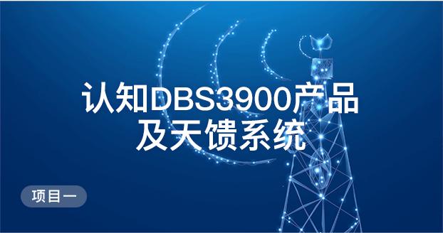 项目一 认知DBS3900产品及天馈系统