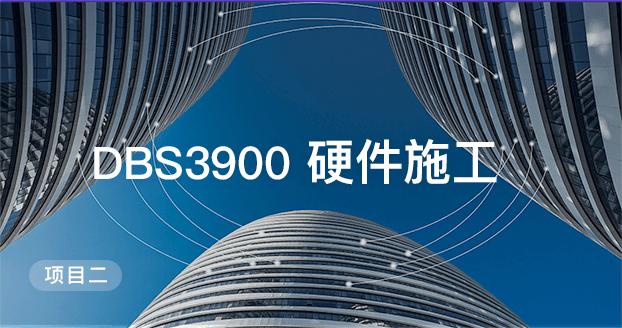 项目二 DBS3900 硬件施工