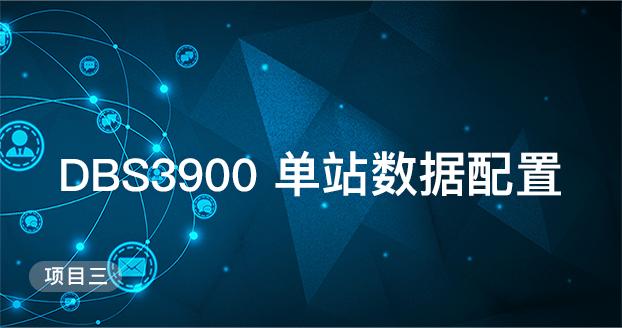 项目三 DBS3900 单站数据配置