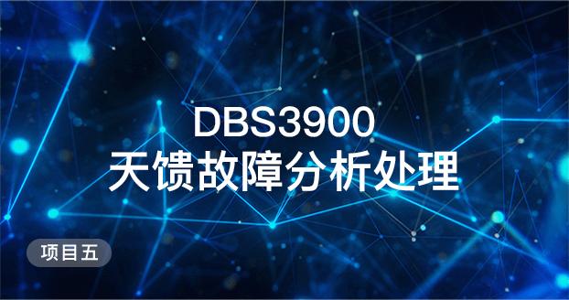 项目五 DBS3900天馈故障分析处理