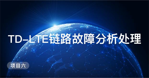 项目六 TD-LTE链路故障分析处理