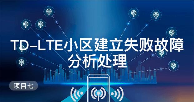 项目七 TD-LTE小区建立失败故障分析处理