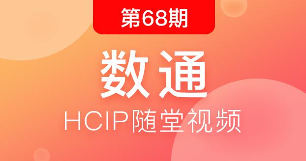 第68期华为数通HCIP