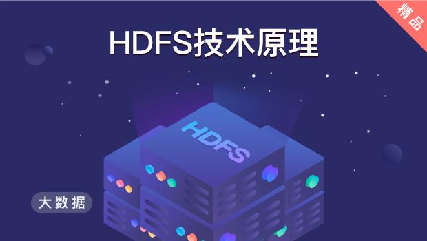 HDFS技术原理
