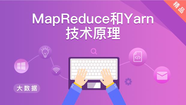 MapReduce和Yarn技术原理