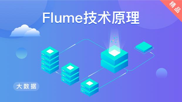 Flume技术原理