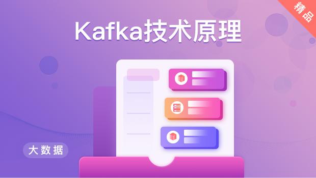 Kafka技术原理