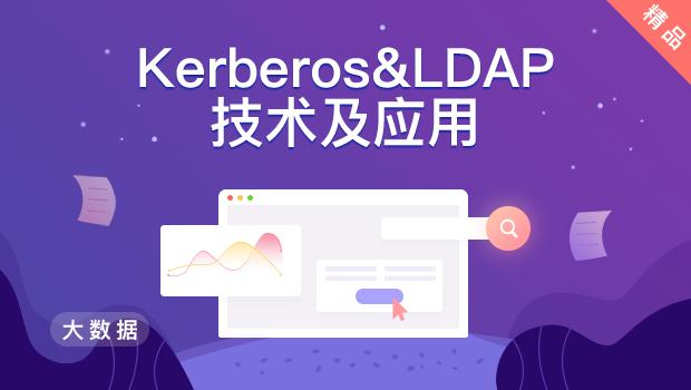Kerberos&LDAP技术及应用
